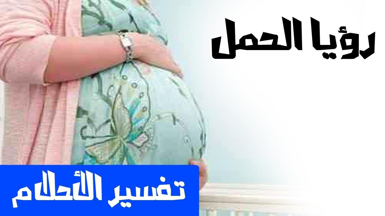 صورة تفسير الحلم بالحمل , معاني وتفسيرات الحمل في المنام