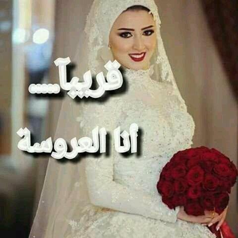 صورة صوره انا العروسه , اجمل واروع صور