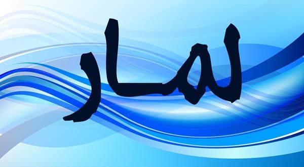 صورة معنى كلمة لمار , معاني الكلمات في المعجم