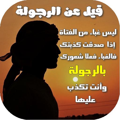 صورة بيت شعر عن الرجولة , اروع ابيات في الشعر عن الرجوله 3846