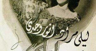 صورة انا قلبي دليلي , اروع الاغاني الجميله للفنانه ليلي مراد