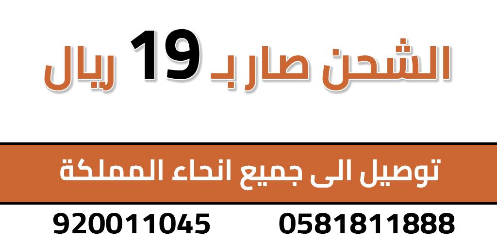 صورة نقل عفش من الرياض الى جدة , خدمات نقل الاثاث بارقام الهاتف