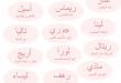 صور اسماء بنات عربية اصيلة , اجمل واحلا الاسماء للبنات