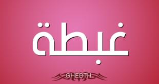 معنى كلمة غبطة , تعرف على المعنوى اللغوي للغبطة