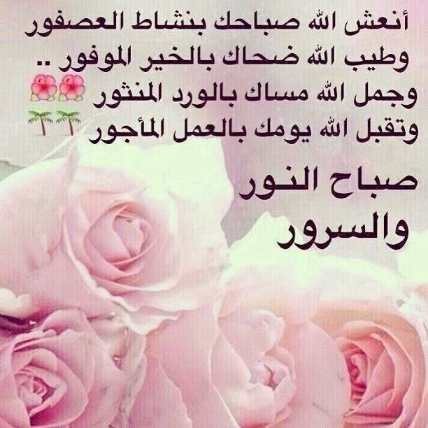 صورة اجمل رسائل صباح الخير حبيبي , احلى مسجات الصباح للحبيب الغالي 2902 1
