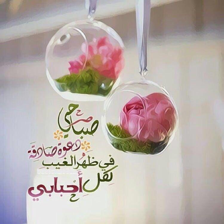 صورة اجمل رسائل صباح الخير حبيبي , احلى مسجات الصباح للحبيب الغالي 2902 2
