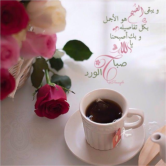 صورة اجمل رسائل صباح الخير حبيبي , احلى مسجات الصباح للحبيب الغالي 2902 3