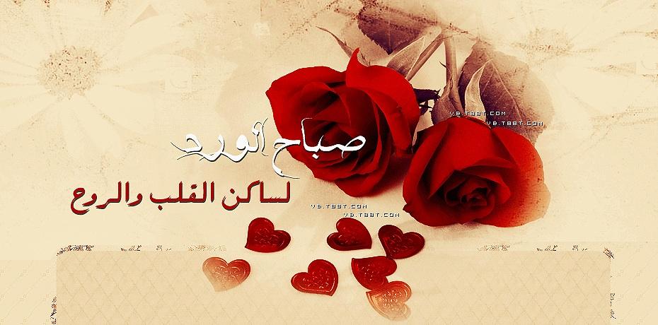 صورة اجمل رسائل صباح الخير حبيبي , احلى مسجات الصباح للحبيب الغالي 2902 7