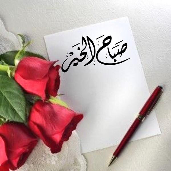 صورة اجمل رسائل صباح الخير حبيبي , احلى مسجات الصباح للحبيب الغالي 2902
