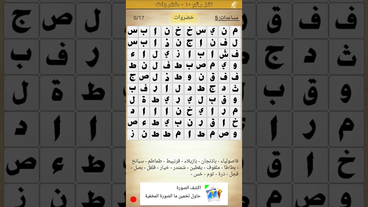 صورة كلمة خضار مكونة من 6 حروف , حل لغز كلمة السر نوع خضار من 6 حروف