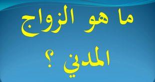 صور ما معنى الزواج , ما هو الزواج في الشريعة الاسلامية؟