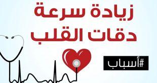 سرعة دقات القلب , اسباب مرضية تؤدي لزيادة نبضات القلب