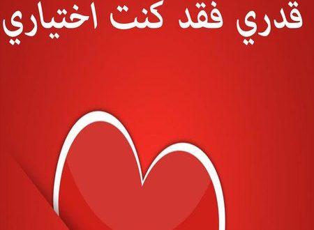 صور رسائل اجمل حب , احلى رومانسية في اجمل رسائل حب