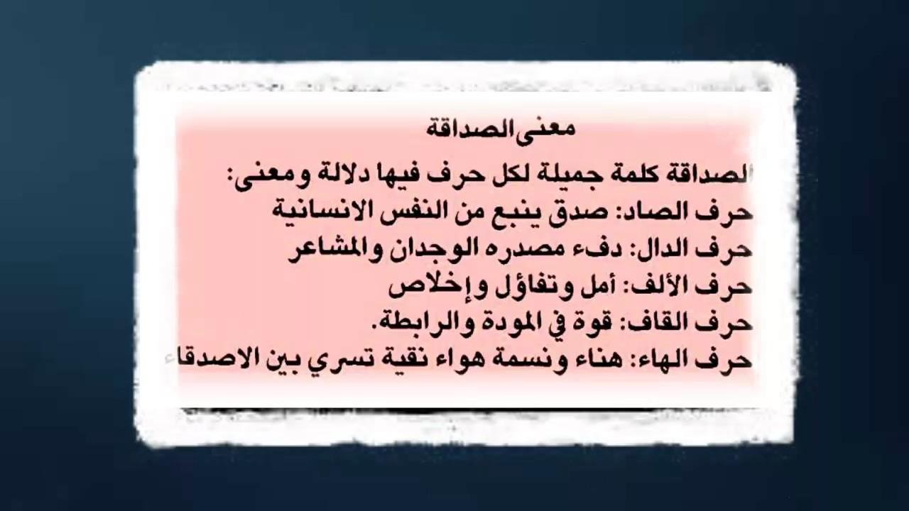 صورة معلومات عن الصداقة , اجمل المعلومات عن الصداقة