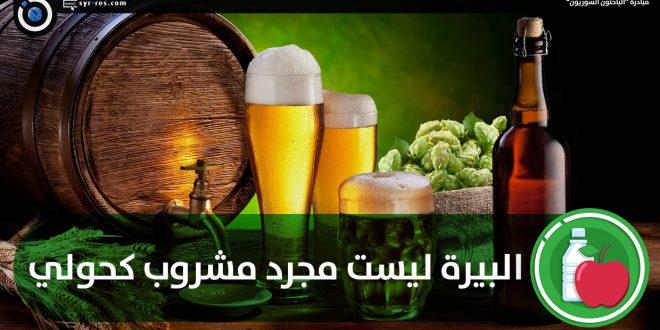 صور فوائد البيرة بدون كحول , فؤائد مزهلة للبيرة الخالية من الكحول