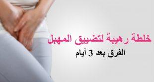 صور وصفة مغربية لتضييق المهبل بسرعة , خلطة مغربية سحرية لتضييق المهبل