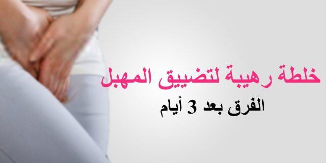 صورة وصفة مغربية لتضييق المهبل بسرعة , خلطة مغربية سحرية لتضييق المهبل