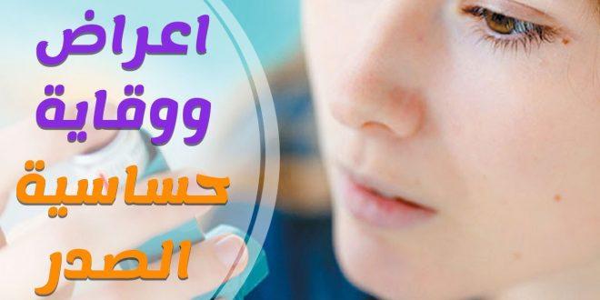 صور اعراض حساسية الصدر , اسباب حساسية الصدر