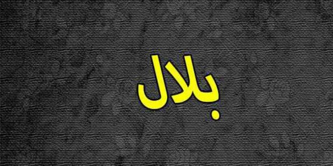 صور اسم بلال في المنام , تفسير رؤية اسم بلال في الحلم