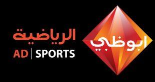 تردد قناة ad sport 3 , تردد قناة ابو ظبي الرياضية