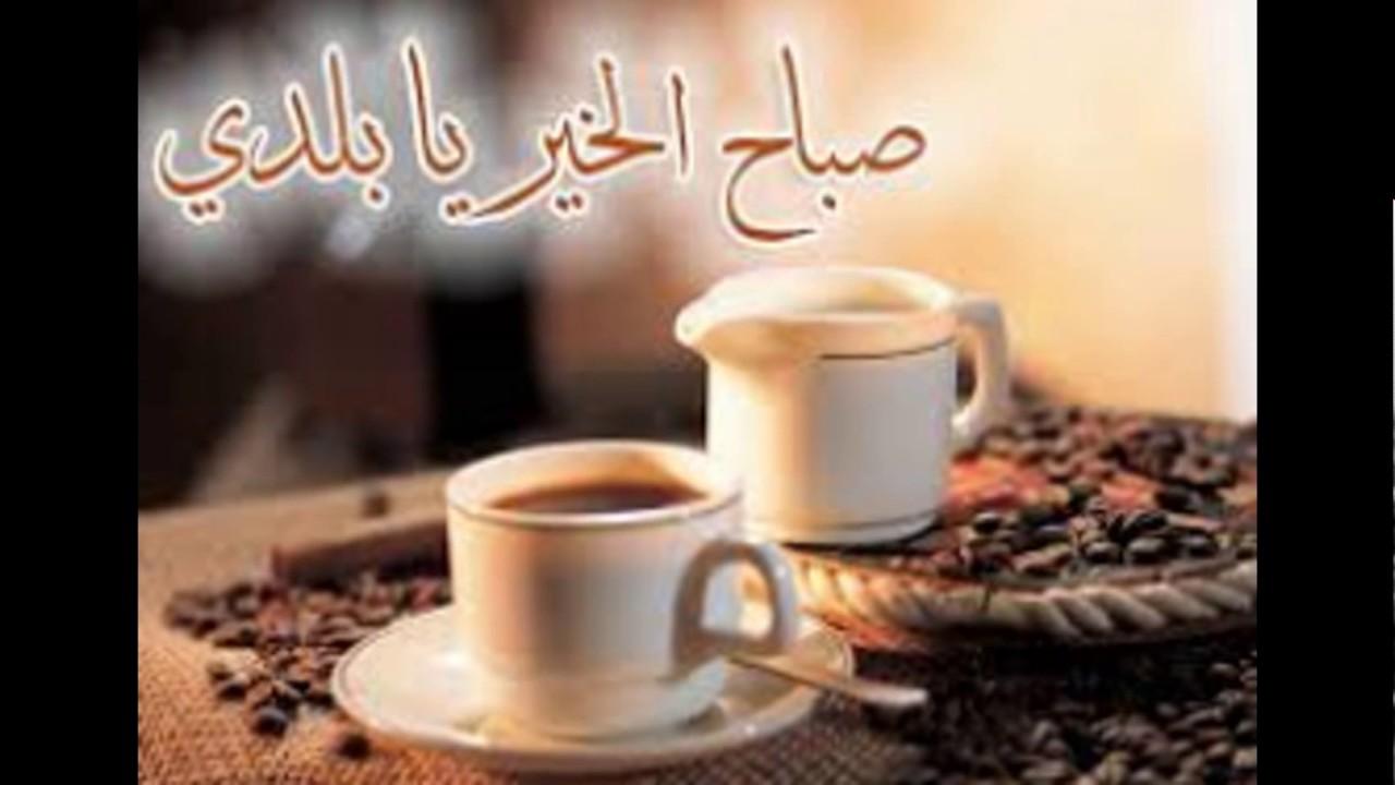 صورة صور جميله صباح الخير , صور مكتوب عليها صباح الخير 3564 1