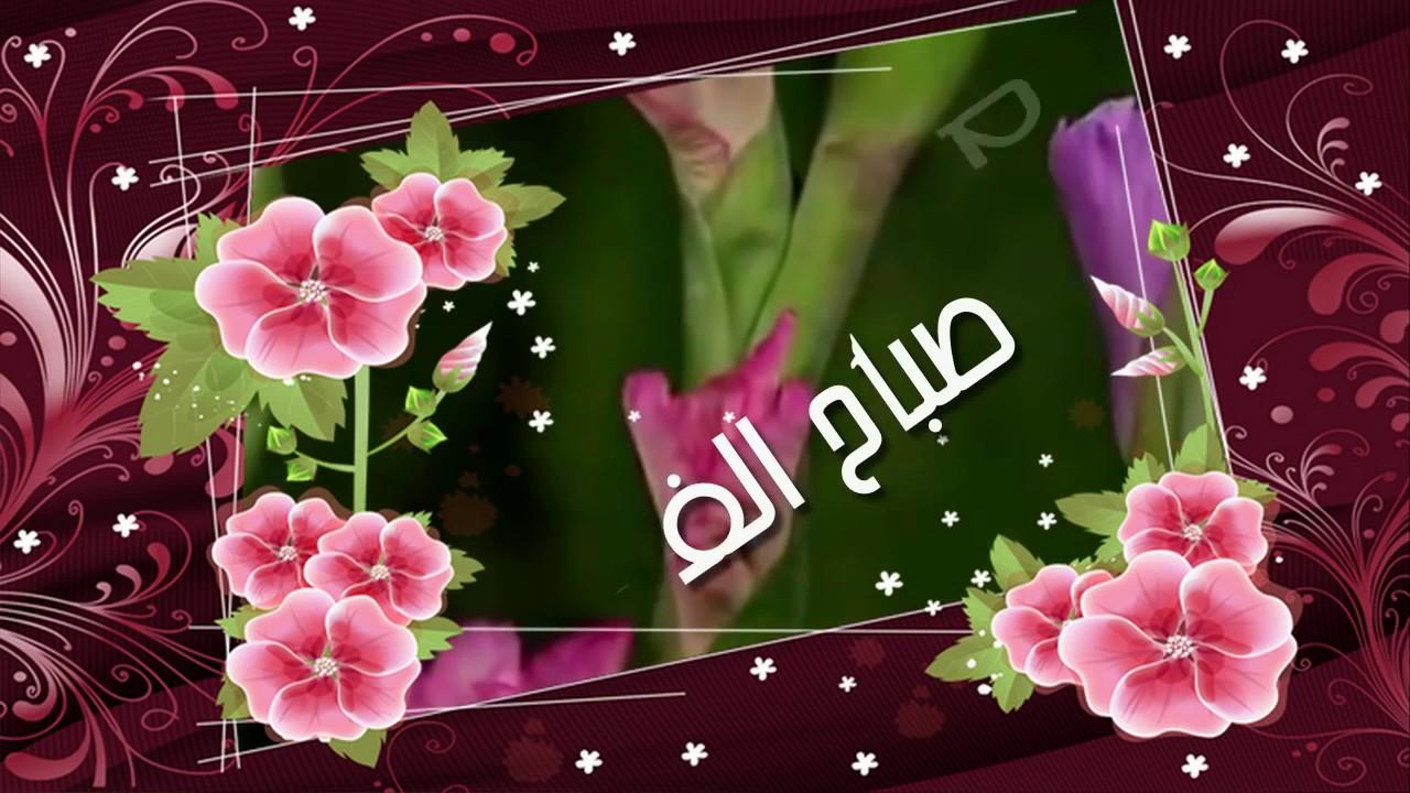 صورة صور جميله صباح الخير , صور مكتوب عليها صباح الخير 3564 4