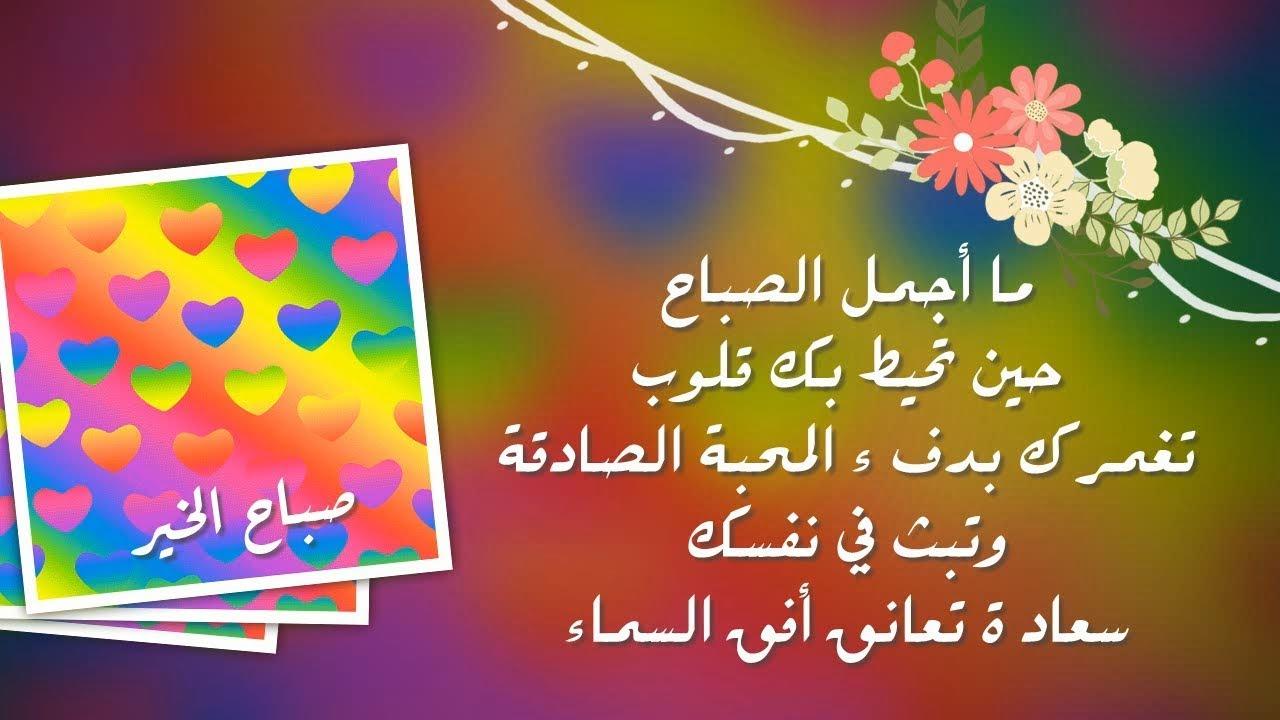 صورة صور جميله صباح الخير , صور مكتوب عليها صباح الخير 3564
