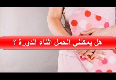 صور اعراض الحمل اثناء الدورة الشهرية , اهم الاعراض اثناء الحمل خلال الدوره