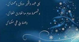 كلام عن عيد الفطر , اجمل العبارات والكلمات للتهنئه بعيد الفظر