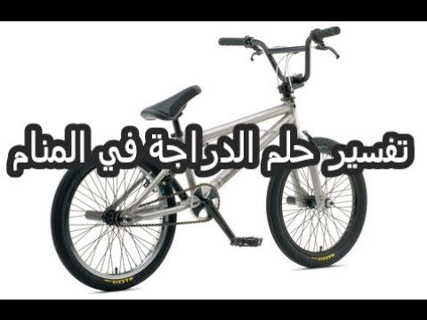 صورة تفسير حلم ركوب دراجة , ركوب الدراجه في الحلم وتفسيراتها