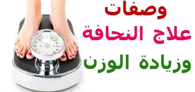 صورة طريقة لزيادة الوزن بسرعة , اسهل الوصفات لزياده الوزن
