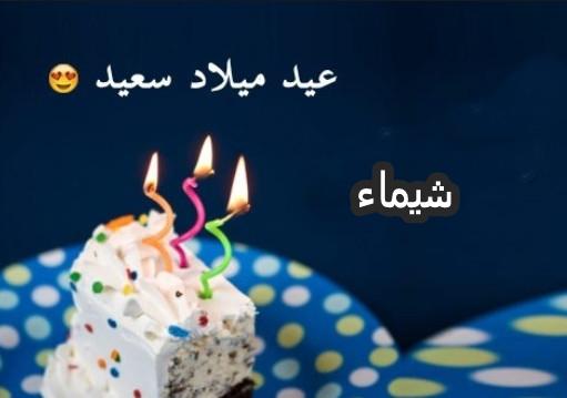 صورة العيد احلى مع شوشو , صور باسم شوشو رؤعه