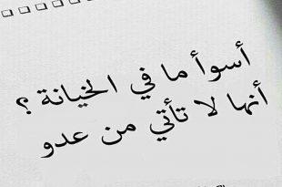 صورة كلمات قويه عن الخيانه , عبارات و حكم عن الخيانة