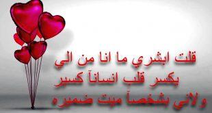 قصائد حب وغرام , صور اشعار الغرام والحب باروع المعاني