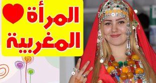 مميزات الزوجة المغربية , الزوجة المغربية نعمة في المنزل