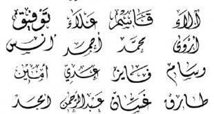 صورة اسماء اولاد نادره ومميزه , اندر واجمل اسماء ولاد متميزة