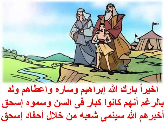 صورة قصة ضيف ابراهيم , من قصص سيدنا ابراهيم