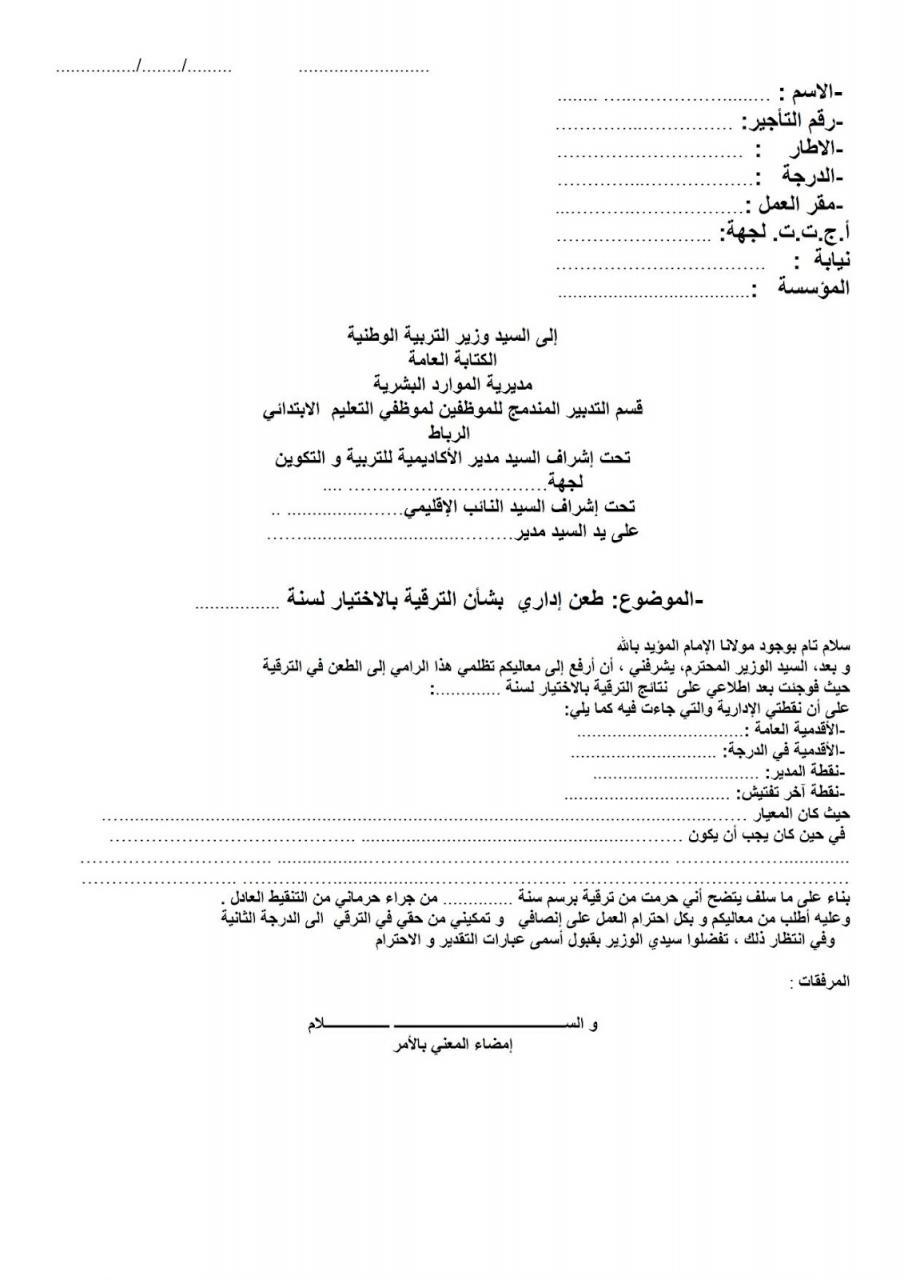 كتابة رسالة ادارية بالعربية