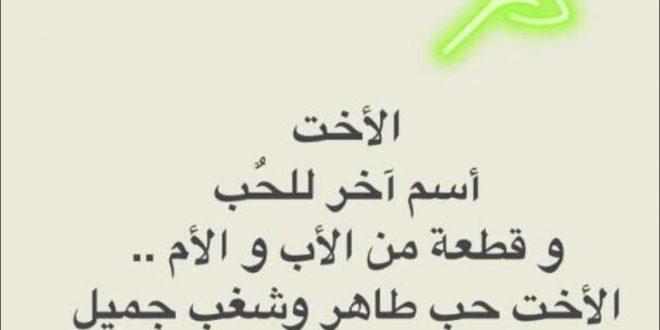 صور شعر عن الاخت الغاليه عراقي , اجمل ما قيل عن الاخت باللهجه العراقية