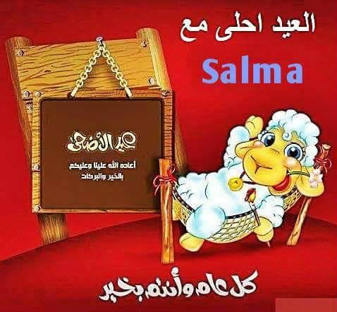 صورة العيد احلى مع سلمى , اشكال عديده احلي مع سلمي