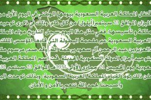 صورة شعر عن اليوم الوطني للمملكة العربية السعودية , اليوم الوطني للسعوديه