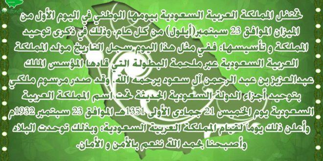 صور شعر عن اليوم الوطني للمملكة العربية السعودية , اليوم الوطني للسعوديه
