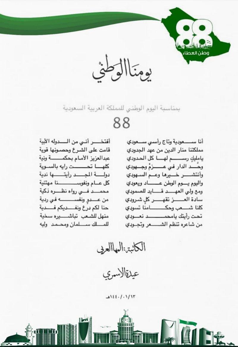 شعر عن اليوم الوطني للمملكة العربية السعودية اليوم الوطني للسعوديه ازاي