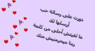 صور رسائل حب وعشق وغرام قويه , صور رسائل للحب و الغرام