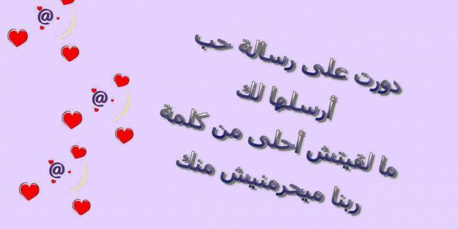 صورة رسائل حب وعشق وغرام قويه , صور رسائل للحب و الغرام