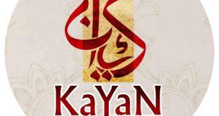 صور اسم كيان بالانجليزي , كيف يكتب اسم كيان بالانجليزي