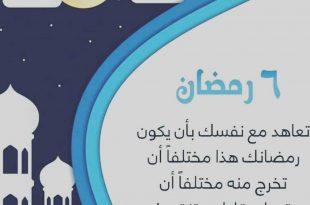صور دعاء اليوم السادس , اهم ادعيه اليوم السادس من رمضان