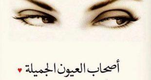 صورة عبارات عن العيون الجميلة , ارق العباات الجميله عن العيون 3790 11 310x165