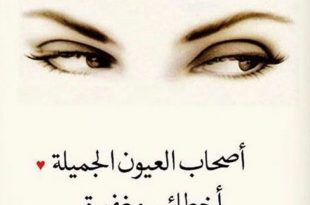 صورة عبارات عن العيون الجميلة , ارق العباات الجميله عن العيون