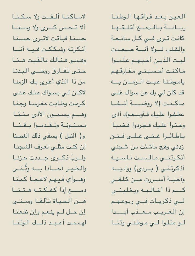 صورة العين بعد فراقها الوطنا , شعر خير الدين الزركليالعين بعد فراقها الوطنا